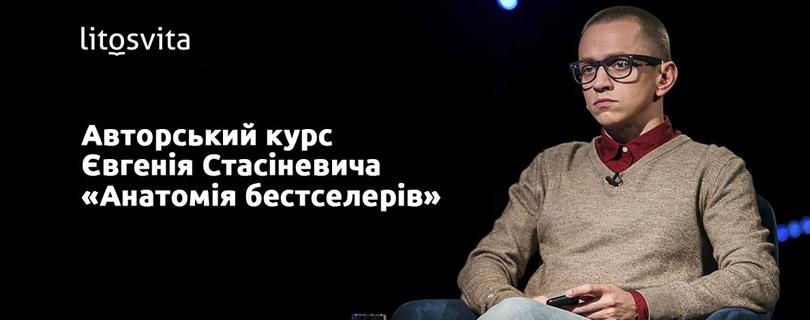 Авторський курс Євгенія Стасіневича «Анатомія бестселерів»