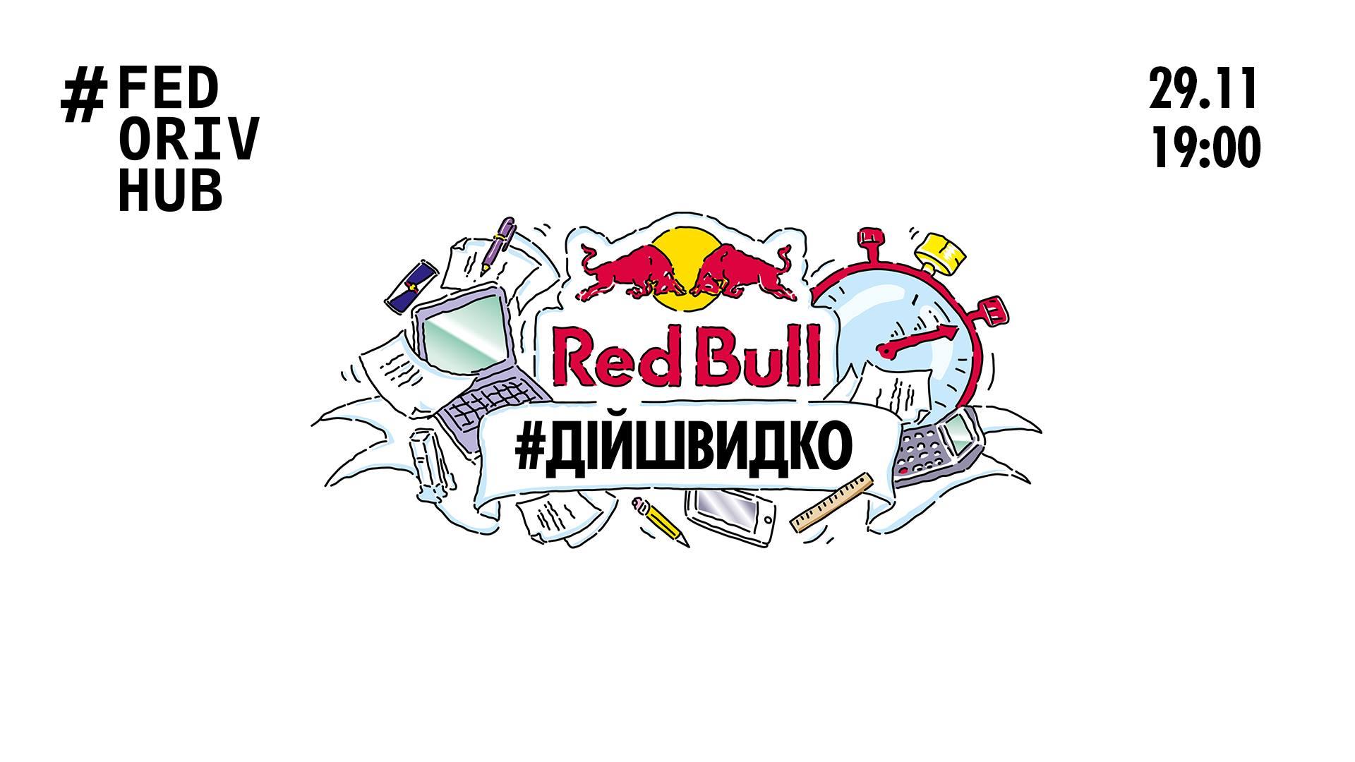 Red Bull #ДійШвидко