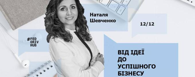 Семінар «Від ідеї до успішного бізнесу»