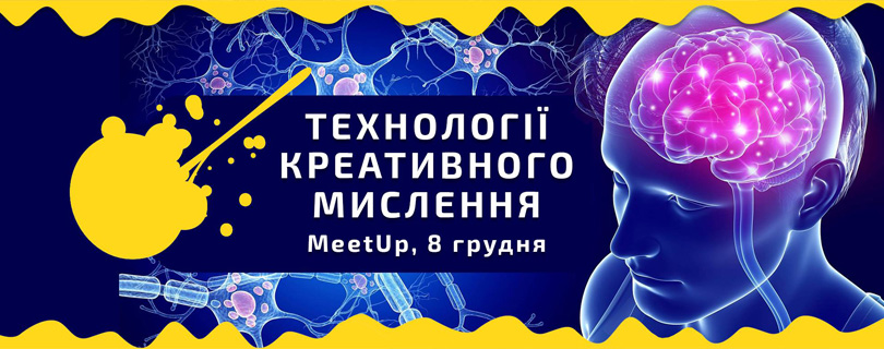 MeetUp «Технології креативного мислення»