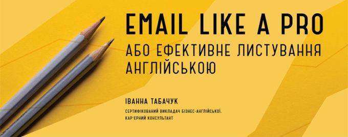 Лекція «Email like a PRO або ефективне листування англійською»