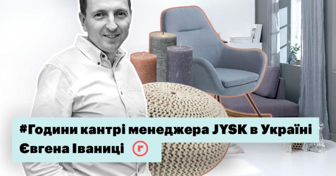 #Години кантрі менеджера JYSK в Україні Євгена Іваниці: про перепрацювання як шкідливу звичку, любов до бігу й бажання завжди бути першим