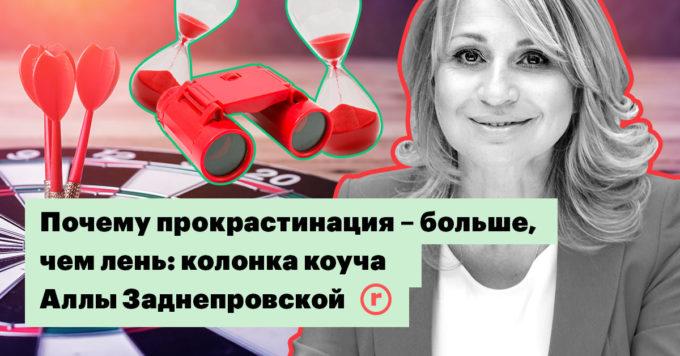 Почему прокрастинация – больше, чем лень: колонка коуча и бизнес-спикера Аллы Заднепровской