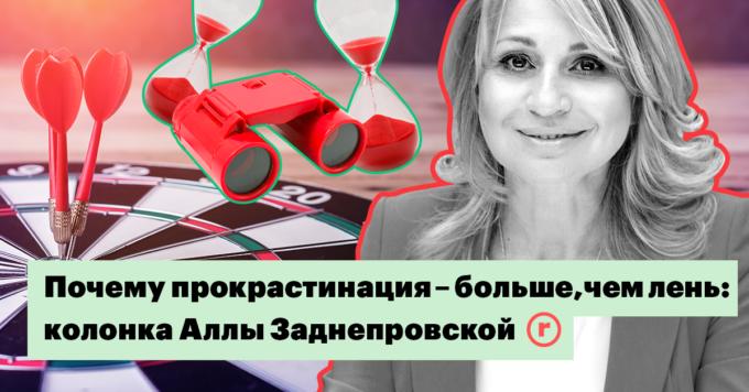 Почему прокрастинация – больше, чем лень: колонка коуча и СЕО консалтинговой группы «Живое Дело» Аллы Заднепровской