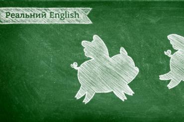 Реальний English для кар'єри й життя: непевні друзі перекладача та помічники бізнесмена