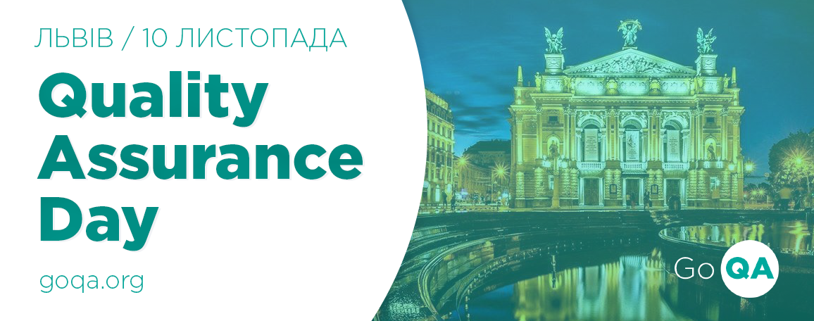 Конференция Quality Assurance Day