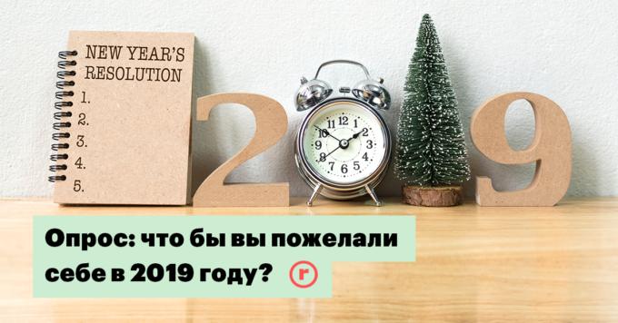 Опрос: что бы вы пожелали себе в 2019 году?