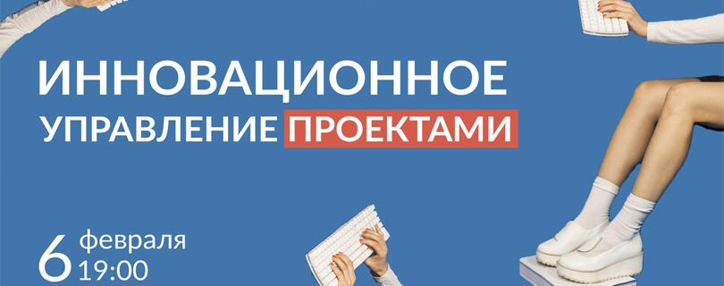 Лекция «Инновационное управление проектами»