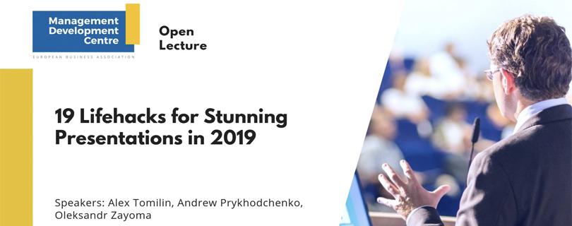 Лекція «19 лайфхаків для класних виступів у 2019 році»