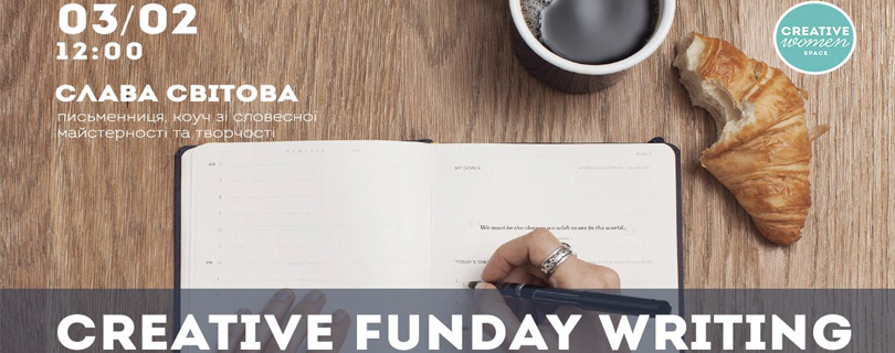 Майстер-клас «Creative Funday Writing»