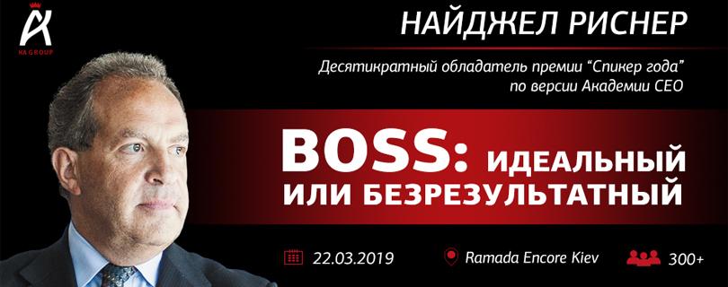 Мастер-класс «Босс: идеальный или безрезультатный»