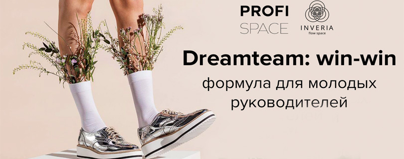 Воркшоп «Dreamteam: win-win формула для молодых руководителей»