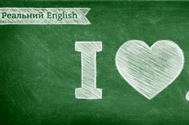 Лайфхаки на старті знайомства з англійською: побитися об заклад, скласти I-Love-список і якнайменше граматики