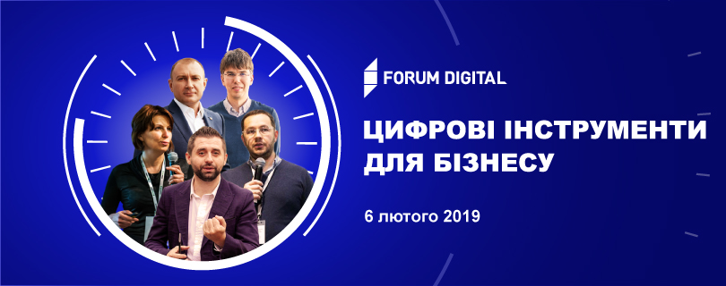 Forum Digital: цифрові інструменти для бізнесу