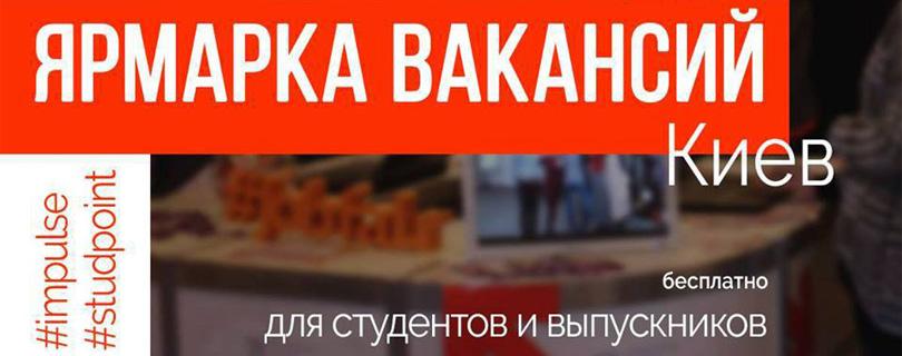 Ярмарка Вакансий «Импульс» в Киеве