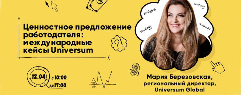 Интенсив «Ценностное предложение работодателя: кейсы Universum»