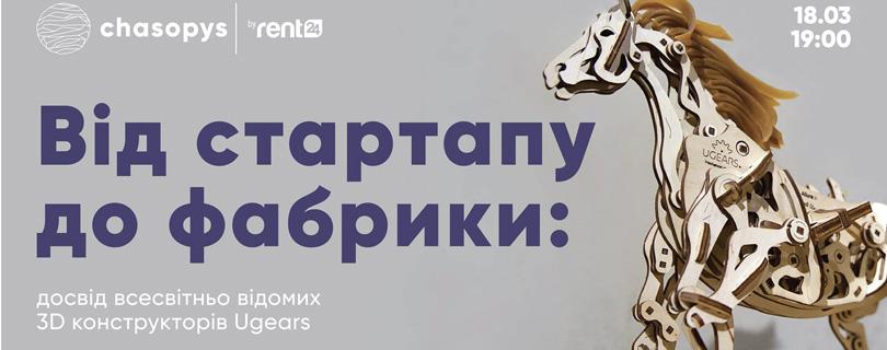 Лекція «Від стартапу до фабрики: досвід конструкторів Ugears»