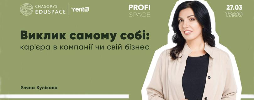 Лекція «Виклик самому собі: кар'єра в компанії чи свій бізнес?»