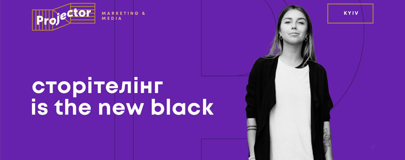 Talks «Сторітелінг is the new black»