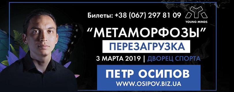 Программа Петра Осипова «Метаморфозы. Погружение»