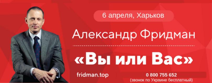 Семинар Александра Фридмана «Вы или Вас: профессиональная эксплуатация подчиненных»