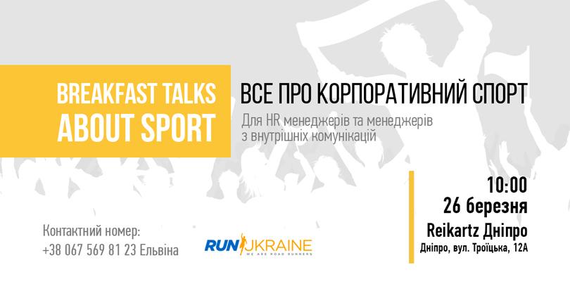 Breakfast Talks About Sport в Дніпрі