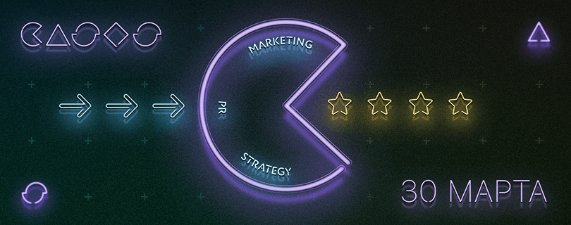 CASES: Marketing, Strategy & PR