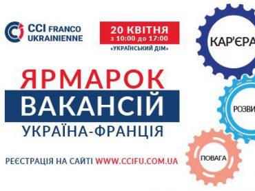 Ярмарок вакансій «Україна-Франція»
