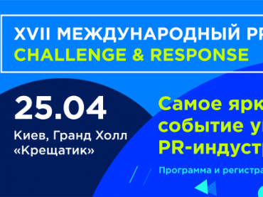 XVII Міжнародний PR-фестиваль