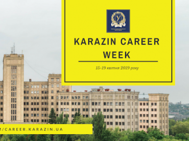 Karazin career week у Харкові