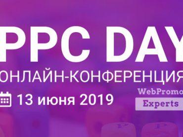 WebPromoExperts PPC Day: ІX ежегодная онлайн-конференция по контекстной рекламе