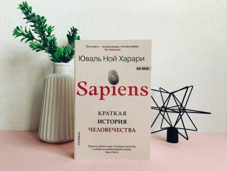 «Безвідповідальні боги»: 8 найцікавіших тем з бестселера Юваля Ноя Харарі «Sapiens. Коротка історія людства»