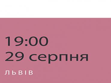 #АйтіЩДК у Львові. Фінальна гра літа