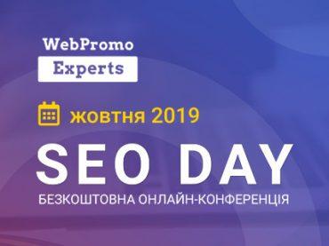 SEO Day від WebPromoExperts
