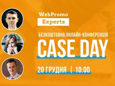 Case Day – безкоштовна онлайн-конференція