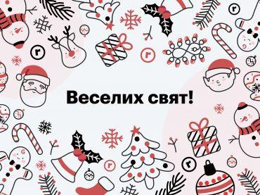 Команда robota.ua вітає вас із новорічними святами!
