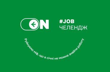 JOB-челендж від Епікур руйнує міфи на ринку праці