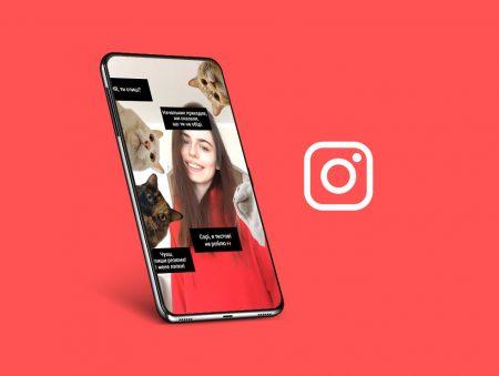 Instagram-маска від robota.ua: коти, меми та смішні фрази з життя пошукачів