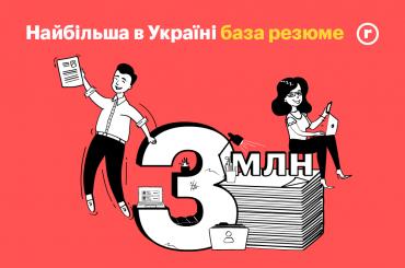 Найбільша база резюме в Україні — на robota.ua!