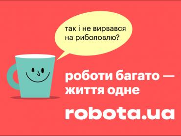 Роботи багато — життя одне: robota.ua запустила нову рекламну кампанію