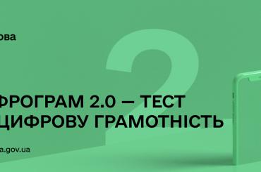Мінцифра запускає Цифрограм 2.0: тепер ще більше можливостей для українців