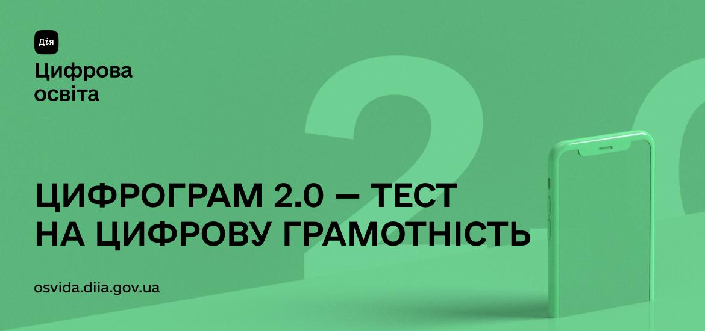 Мінцифра запускає Цифрограм 2.0: що корисного у новій версії