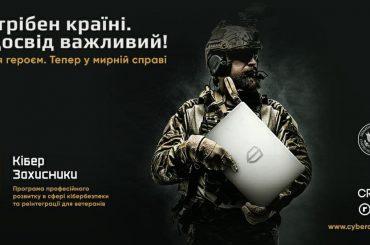 В Україні з'явилась нова програма професійного розвитку для ветеранів АТО/ООС