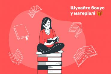 Топовий бізнес зсередини: 5 книг від українських СEO