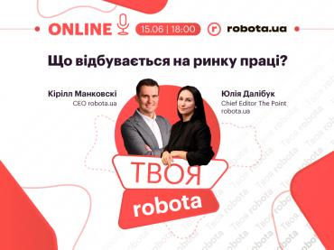 """Запрошуємо на безкоштовний вебінар для пошукачів """"Твоя robota"""""""