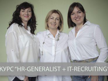 Курс «HR-Generalist + IT-recruiting»