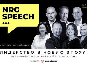 NRG SPEECH: конференція про тренди в навчанні людей і корпорацій