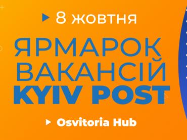 Ярмарок вакансій Kyiv Post